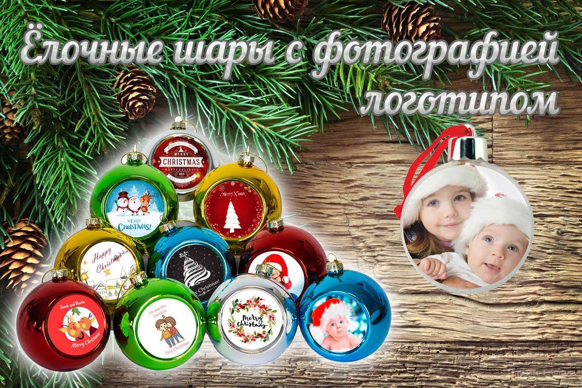 Ёлочные шары с фотографией в Барнауле